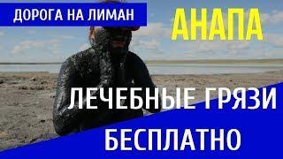 Анапа. Лечебные грязи. Халява! Краснодарский край.