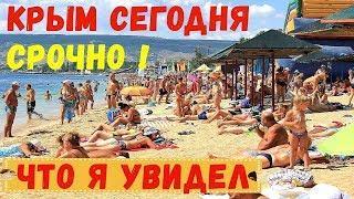 ФЕОДОСИЯ: Береговое Крым золотые пески. Пробки. Отдых в Крыму.Набережная. ЛЕТО ЦЕНЫ КАФЕ ПЛЯЖ МОРЕ