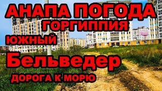 АНАПА ЖК Горгиппия Бельведер дорога Морю Пляжу Погода 18 04