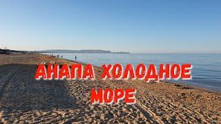 #АНАПА - 6.40 УТРА -ЛЕДЯНОЕ МОРЕ.... 12.08.2019