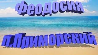 Феодосия-Приморский.Отдых в Крыму. Море, пляж, цены, жильё, развлечения.