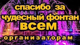 АНАПА ФОНТАН ОТКРЫЛИ 14 АПРЕЛЯ 2018 ЦЕНТР ГОРОДА АДМИНИСТРАЦИЯ УЛИЦА ГОРЬКОГО