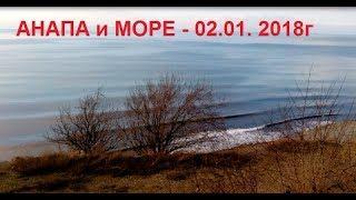 Анапа и море сегодня 02.01.2018.  Ореховая Роща.