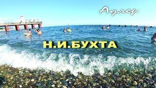 Адлер. Пляж «Роза Хутор» в Имеретинке ..