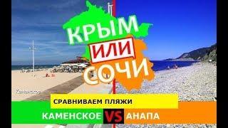 Каменское или Анапа | Сравниваем пляжи ???? Крым или Кубань - где лучше в 2019?