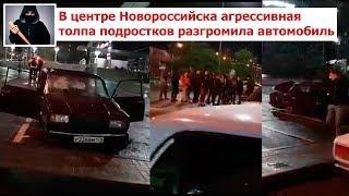 Жесть! Дети разнесли авто. Новороссийск. 08.12.2018