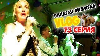 Закрытие сезона. Концерт группы Балаган Лимитед в Анапе.