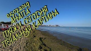 #Анапа 05.07.2019 обзор пляжей от Дельфинария до Центрального