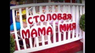 АНАПА 2017 Столовая МАМА МИЯ ЦЕНЫ обедаем по ул Крымская 182