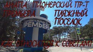 03.06.2018//Анапа//Пионерский проспект//Пляжный поселок//Премьера