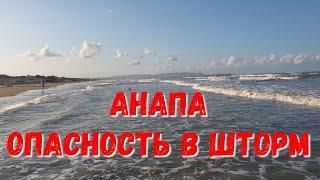 #АНАПА - 6.30 УТРА - ОПАСНОСТЬ В ШТОРМ!!! 5.08.2019