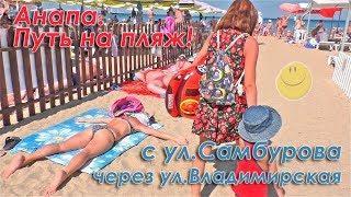 Анапа. Идем с ул.Самбурова через ул.Владимирская на Городской Центральный пляж. Зашли на пляж ДиЛуч.