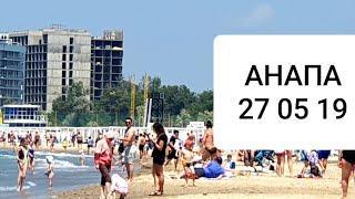 АНАПА 27 мая 2019 г. ЦЕНТРАЛЬНЫЙ ПЛЯЖ аквапарк Золотой пляж