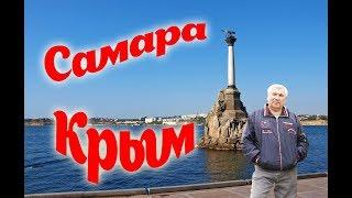Самара Крым день второй апрель 2018 г