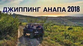 Анапа. Джемете. Витязево. Джиппинг 2018