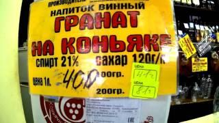 АНАПА 2017 ЦЕНЫ ВИНО ЦЕНТР ГОРОДА