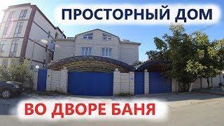 Купить дом у моря в Анапе!!! Просторный дом для всей семьи с баней!!!