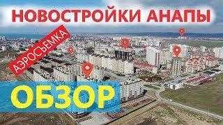 Новостройки Анапы - АЭРОСЪЕМКА! Квартиры у моря! Высокий берег!