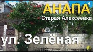 АНАПА????ЗЕЛЁНАЯ улица в Старой Алексеевке, 14 июня 2017 года