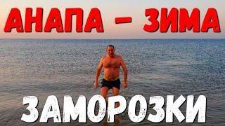 #АНАПА - 7.50 УТРА - ЗАМОРОЗКИ - ПРИШЛА ЗИМА? 12.12.2019