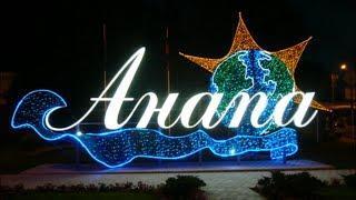 Анапа 2019. (Море, пляж, цены, жильё, прогулка) Новый сезон открыт