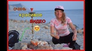 Встречаем закат с шашлычком на берегу Черного моря