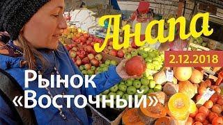 Анапа. Рынок Восточный 2.12.2018 Цены на фрукты, овощи и орехи. Солнечная погода!