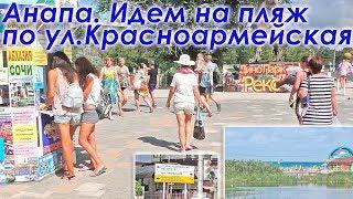 Анапа. По ул.Красноармейская, мост через р.Анапка и ул.Набережная идем на Центральный пляж.