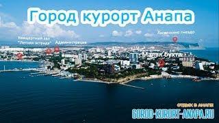 Город курорт Анапа с высоты! Красивое видео пляжей и парков! Пейзажи моря и гор!
