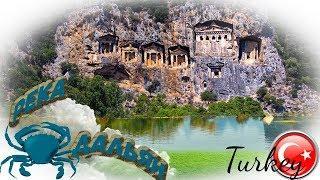 Турция. Круиз по реке Дальян. Гробницы Ликерийских царей. Грязевые ванны. Голубые крабы.#Turkey