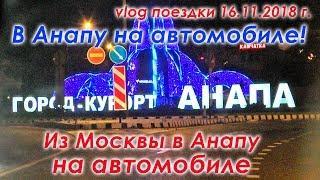 Едем в Анапу на машине. vlog поездки из Москвы в Анапу на автомобиле в ноябре. Путь в ночь!
