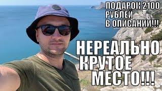 КРЫМ 2019 Обязательно побывайте здесь!!! Достопримечательности Крыма Судак Отдых в Крыму