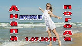 Анапа. Погода. 1.07.2018 ШТОРМ и пляжи Пламя, Одиссея, Селена, Парус.
