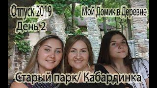 Отпуск 2019 / День 2 / Кабардинка /Старый парк