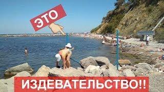 В АНАПЕ не любят отдыхающих!!! ???? ЗАЧЕМ они поставили на пляже ЗАБОР? // Отдых в Анапе, пляжи
