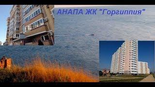 """Жилищный комплекс """"Горгиппия"""" в Анапе, все дома сданы!"""