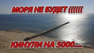 ОБМАН - БРОНИРОВАНИЕ ДОМА В АНАПЕ - КИНУЛИ НА 5000!!!!