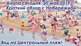 Анапа сегодня: 30 мая 2019 г. Кратенький обзор Центрального пляжа Анапы с Набережной. HDR 1080p60.