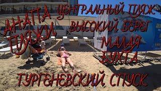02.06.2018//Анапа//Центральный пляж//Высокий берег//Тургеневский спуск