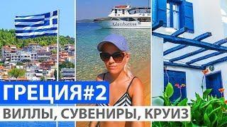 Греция, Халкидики: Пефкохори, Мармарас. Купание на красивом пляже, виллы, сувениры, круиз. ВЛОГ