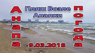 Анапа. Погода 9.03.2018 зима вернулась пляж возле Анапки