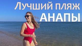 Благовещенская. Отдых в  Анапе. Лучший пляж Анапы. Бугазская коса. Отдых на море в Благовещенской.