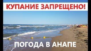 #Анапа #Витязево ПОГОДА. ОПАСНОСТИ ЧЕРНОГО МОРЯ