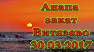 Витязево (Анапа) Охота на Закат прямой эфир из инстаграмм 30 03 2017