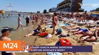 В Анапе из-за шторма запретили купаться в море - Москва 24
