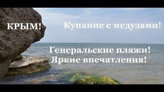 АНАПА - #КРЫМ! Генеральские пляжи! Купание с ядовитыми медузами! В Азовском море!
