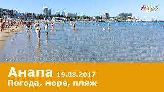Анапа. Погода 19.08.2017 центральный пляж ЧИСТОЕ МОРЕ температура воды