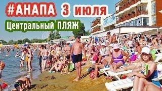 #АНАПА. 3 июля Центральный пляж. Море теплое, народу полно