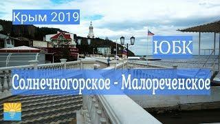 Крым 2019 . ЮБК. Солнечногорское- Малореченское. Море ,пляж.