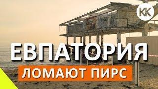Евпатория. Ломают пирс. Зимний Крым. Море на закате. Капитан Крым